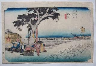 歌川広重 東海道五十三次之内(保永堂版)袋井 出茶屋ノ図の浮世絵版画販売買取ぎゃらりーおおのです。愛知県名古屋市にある浮世絵専門店。