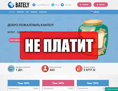 Скриншоты выплат с хайпа bately.net