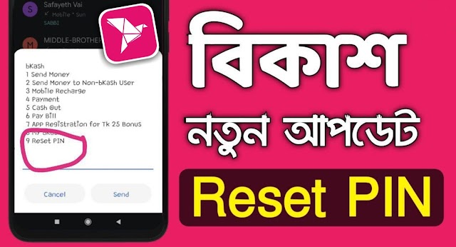 How to reset bKash PIN | What to do if you forget the bKash pin | bKash New Update