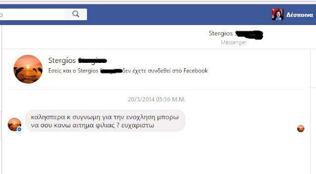 Τα πιο κουλά μηνύματα που μου έχουν στείλει στο Messenger