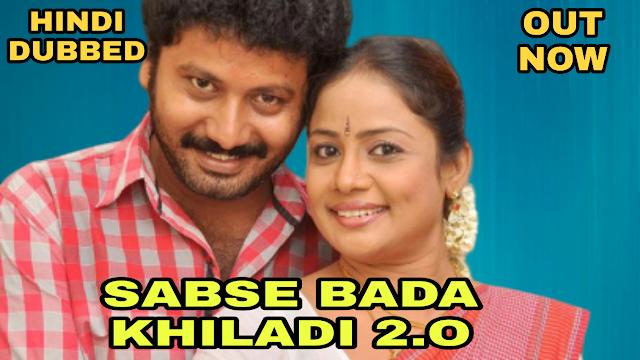Sabse Bada Khiladi 2.O (Hindi Dubbed)