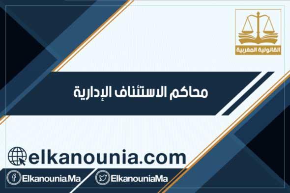 التقاضي أمام محاكم الاستئناف الإدارية