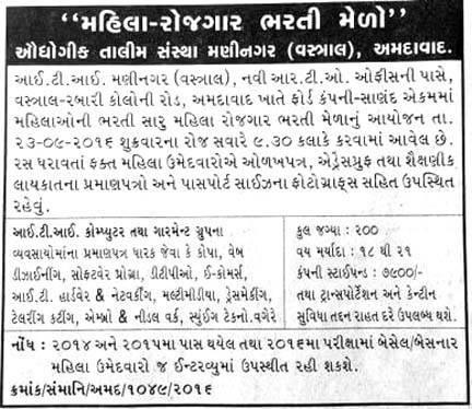 Mahila Rozgaar Bharti Mela - ITI Maninagar (Vastral) Ahmedabad