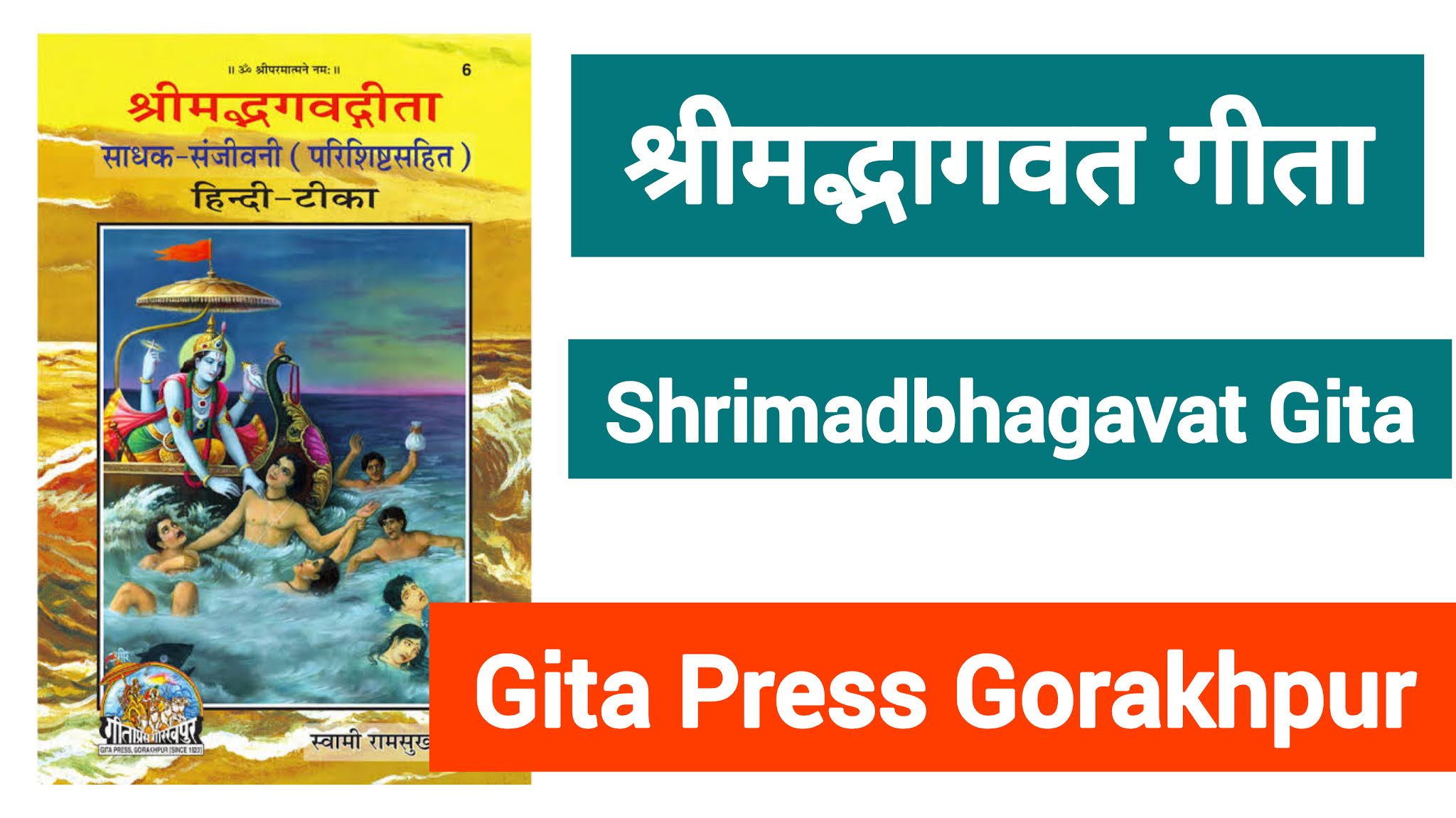 Bhagwat Geeta - Geeta Press Gorakhpur
