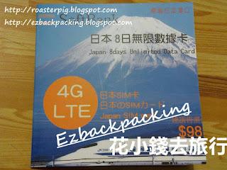 Softbank8天4G日本上網卡
