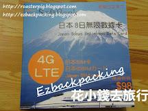 Softbank8天4G日本上網卡使用心得+設定