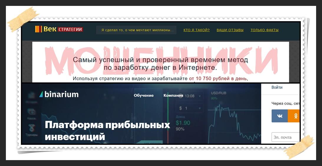 Александр Крутов Век стратегий отзывы? Очередная ловушка мошенника