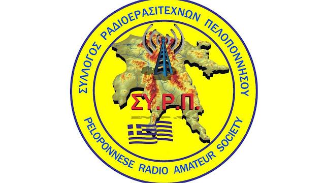 Ιδρύθηκε Σύλλογος Ραδιοερασιτεχνών Πελοποννήσου