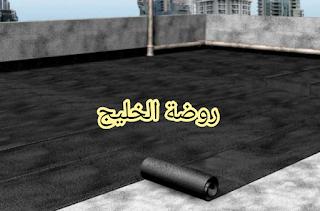 شركة عزل أسطح بجازان 0507597402