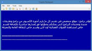 تحميل, برنامج, المفكرة, لتحرير, وتشفير, النصوص, Crypto ,Notepad