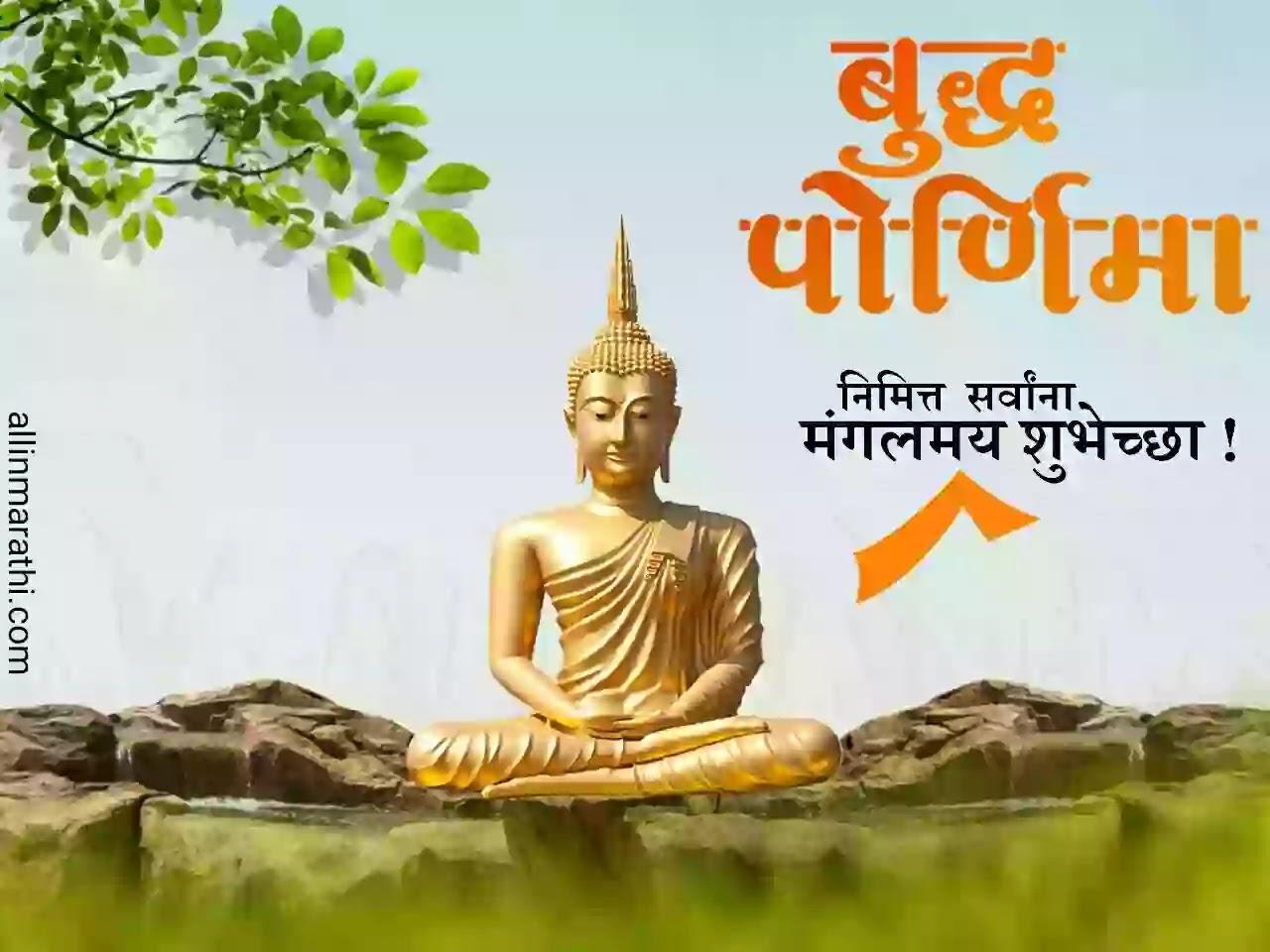 Buddha-purnima-images-marathi