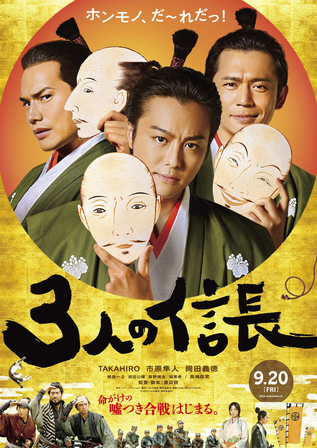 Three Nobunagas (2019)