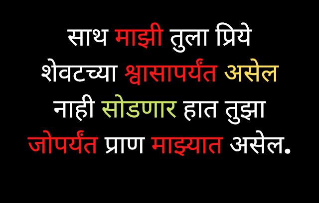 prem-Shayari-Marathi