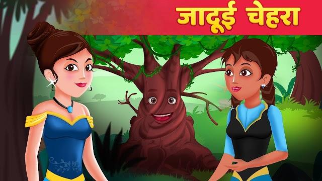 जादुई चहेरा की कहानी  | Magical face story in Hindi
