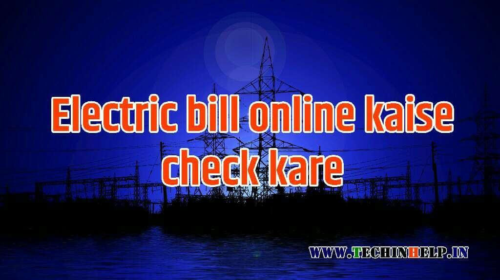 Check electric bill online