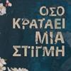 Όσο κρατάει μια στιγμή, Φιλίτσα Κουβατσίδου