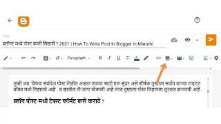 ब्लॉगर मध्ये पोस्ट कशी लिहावी ? 2021   How To Write Post In Blogger In Marathi