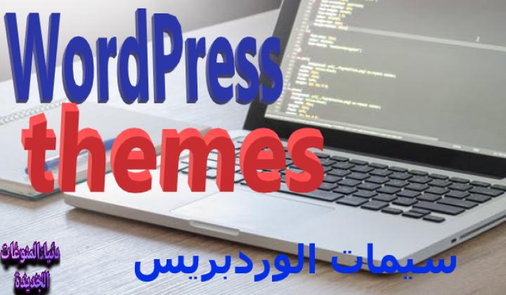 WordPress Themes طريقة اضافة سيمات على مدونة وردبريس | كورس انشاء مدونة وردبريس