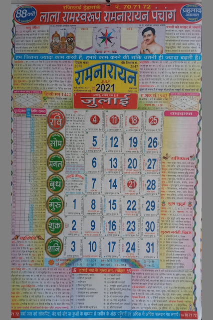 Lala Ramswaroop Calendar July 2021
