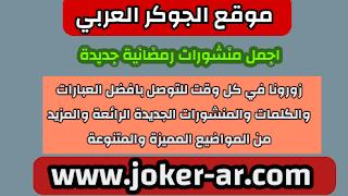 اجمل منشورات رمضانية جديدة 2021 - الجوكر العربي