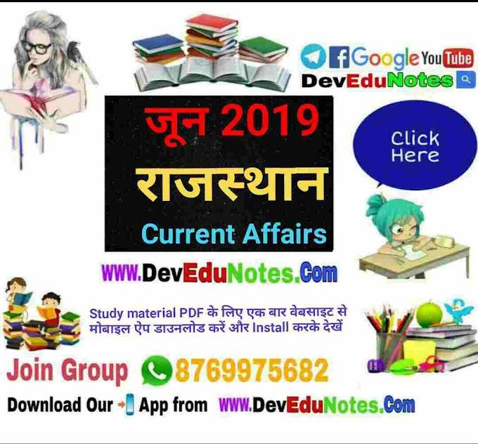 जून 2019 राजस्थान करेंट अफेयर्स