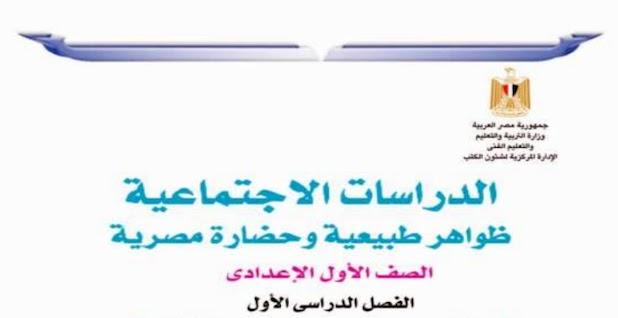 تحميل كتاب الدراسات الإجتماعية للصف الاول الاعدادي الترم الاول طبعة جديدة