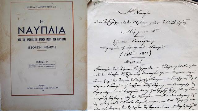 """Προοδευτικός Σύλλογος Ναυπλίου """"Ο Παλαμήδης"""": Η β΄ γραφή της """"ΝΑΥΠΛΙΑΣ"""" έχει βρει το δρόμο της"""