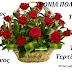 Ευχές για: Τέρτιος, Τέρτος, Τέρτης, Τερτίνος, Τέρτια, Τέρτα, Τέρτη, Τερτίνα