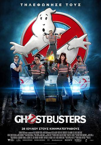 Ghostbusters (2016) ταινιες online seires oipeirates greek subs