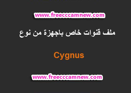 ملف قنوات خاص باجهزة من نوع CYGNUS,ملف قنوات, خاص, باجهزة ,من نوع ,CYGNUS,