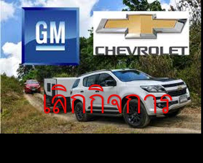 เชฟโรเลต  ( GM   )   เจ็บแต่จบ !  ประเทศไทย