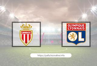 مشاهدة مباراة ليون ضد موناكو 25-10-2020 بث مباشر في الدوري الفرنسي