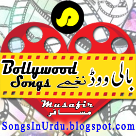 Musafir | Bollywood Entertainment | Best Songs & Articles Urdu Script