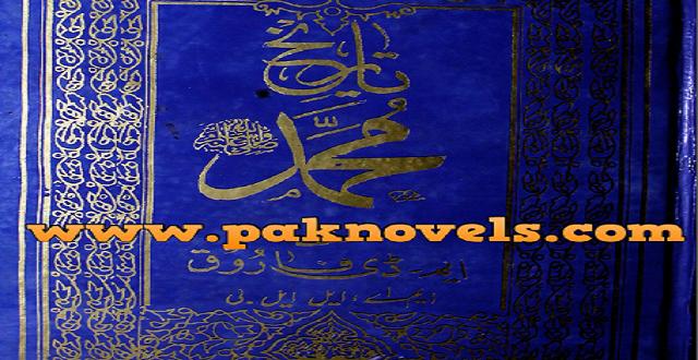 Tareekh-e-Muhammad by M.D.Farooq M A L L B Adocate