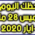 حظك اليوم الخميس 28 مايو-ايار 2020