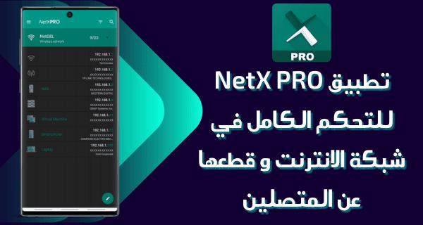 تحميل تطبيق NetX PRO مدفوع مجانا للتحكم الكامل في شبكة الانترنت