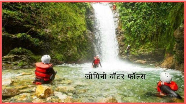 जोगिनी-जलप्रपात-मनाली-Jogini-Water-Falls-Manali