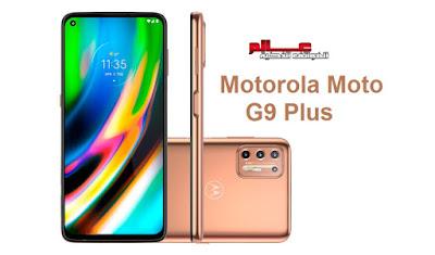موتورولا Motorola Moto G9 Plus
