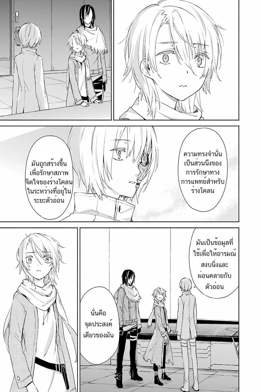 อ่านการ์ตูน Tabi to Gohan to Shuumatsu Sekai ตอนที่ 9 หน้าที่ 27