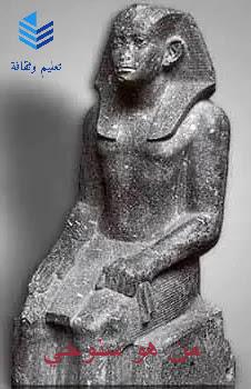 من هو سنوحي بطل ( أشهر قصص الأدب المصري القديم )