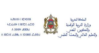 بوابة تسجيل مباراة توظيف الاساتذة 2018 المغرب http://tawdif.men.gov.ma