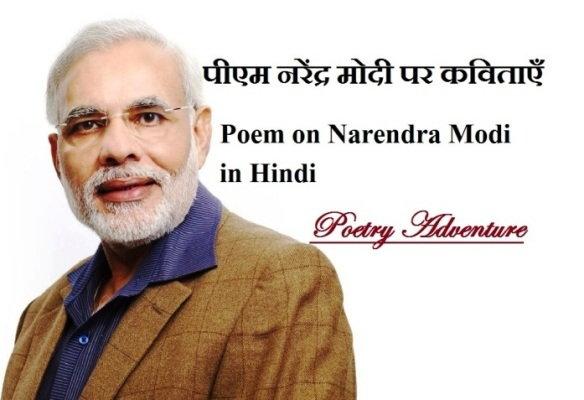 Poem on Narendra Modi in Hindi, Narendra Modi Par Kavita, पीएम नरेंद्र मोदी पर कविताएँ, देश का चौकीदार पर कविता