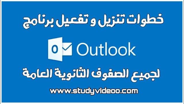 خطوات تنزيل وتفعيل برنامج اوت لوك OutLook علي التابلت المدرسي | لجميع الصفوف الثانوية العامه