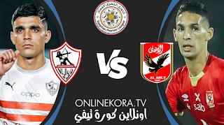 مشاهدة مباراة الأهلي والزمالك القادمة بث مباشر اليوم 10-05-2021 في الدوري المصري