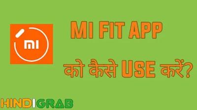 Mi Fit App को कैसे Use करे Mi Band के साथ में