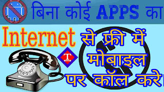 Internet VoIP free call