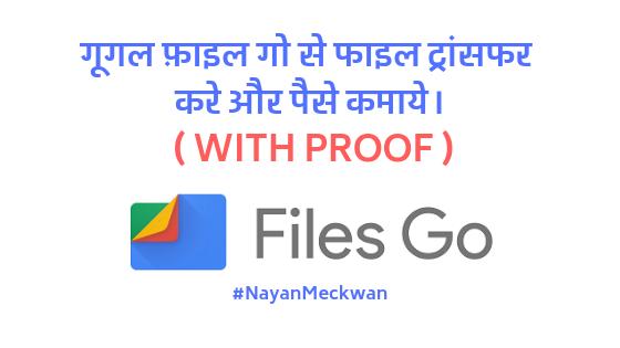 गूगल फ़ाइल गो से पैसा कमाए और गूगल पे में पाये ( with Proof ) | Earn money from Google Files Go in Hindi