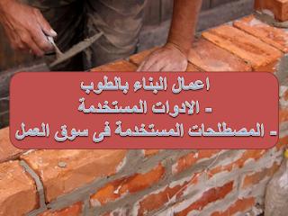 الادوات المستخدمة فى اعمال البناء بالطوب واهم المصطلحات فى سوق العمل