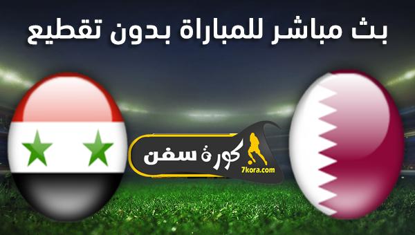 موعد مباراة قطر وسوريا بث مباشر بتاريخ 9-1-2020 كأس آسيا تحت 23 سنة