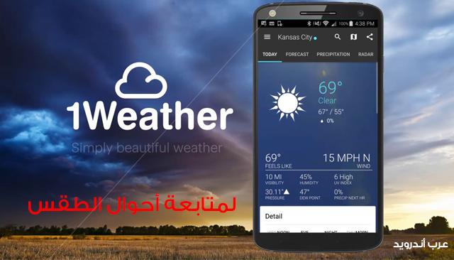 تحميل تطبيق 1weather لمتابعة أخبار الطقس